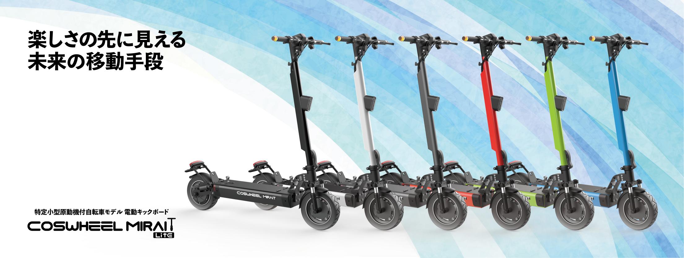 次世代Smart eBike TOP619