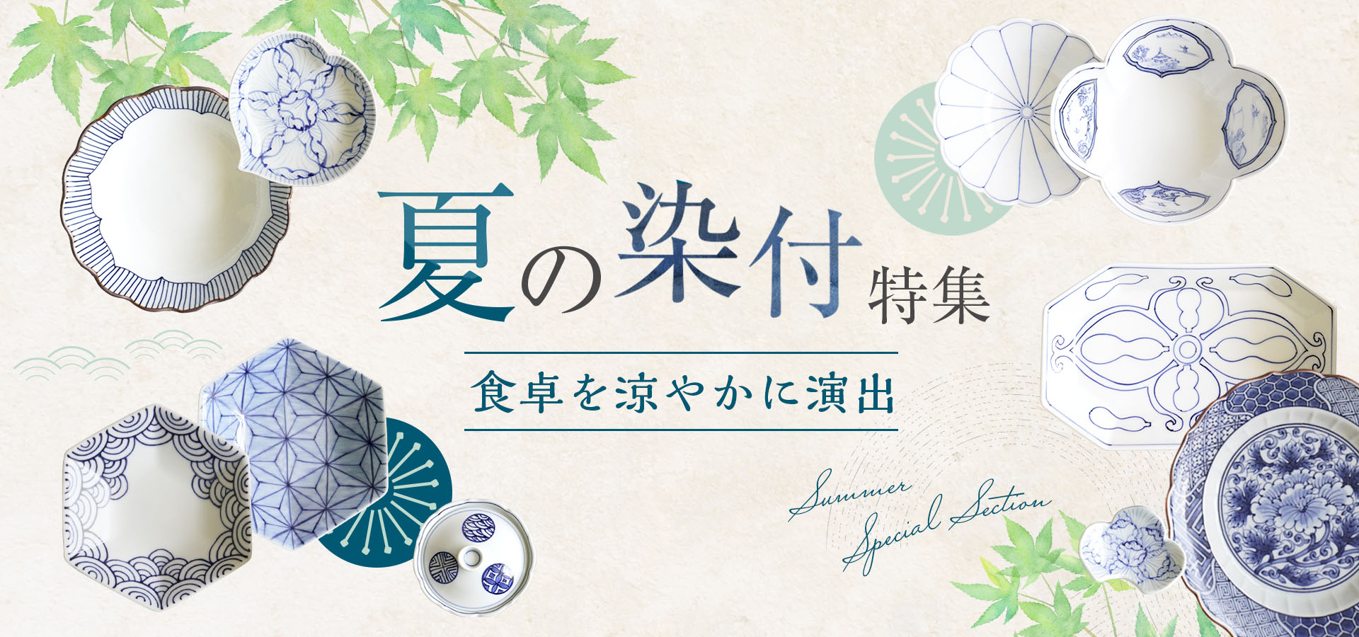 FOUR GRACE COCOTTE / フォーグレース ココット