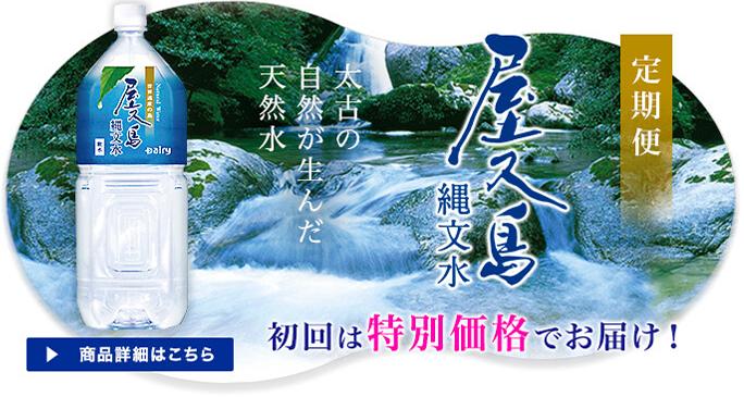 太古の自然が産んだ、屋久島縄文水・お得な定期便|南日本酪農協同(株)(デーリイ 通販)