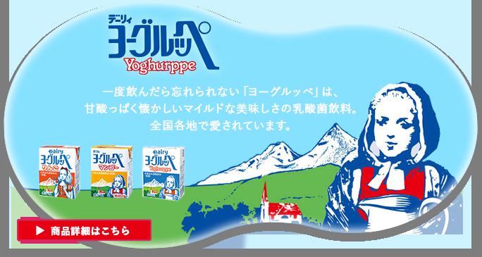 クリーミーな白い色と、シュワっと弾ける甘酸っぱい味、スコール。|南日本酪農協同(株)(デーリイ 通販)