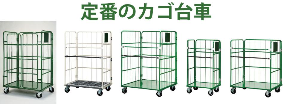 倉庫・荷物輸送・運搬・イベント・商品展示などにカゴ台車
