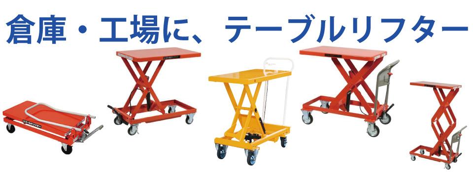 倉庫内でのピッキング・工場での作業に不可欠なテーブルリフター