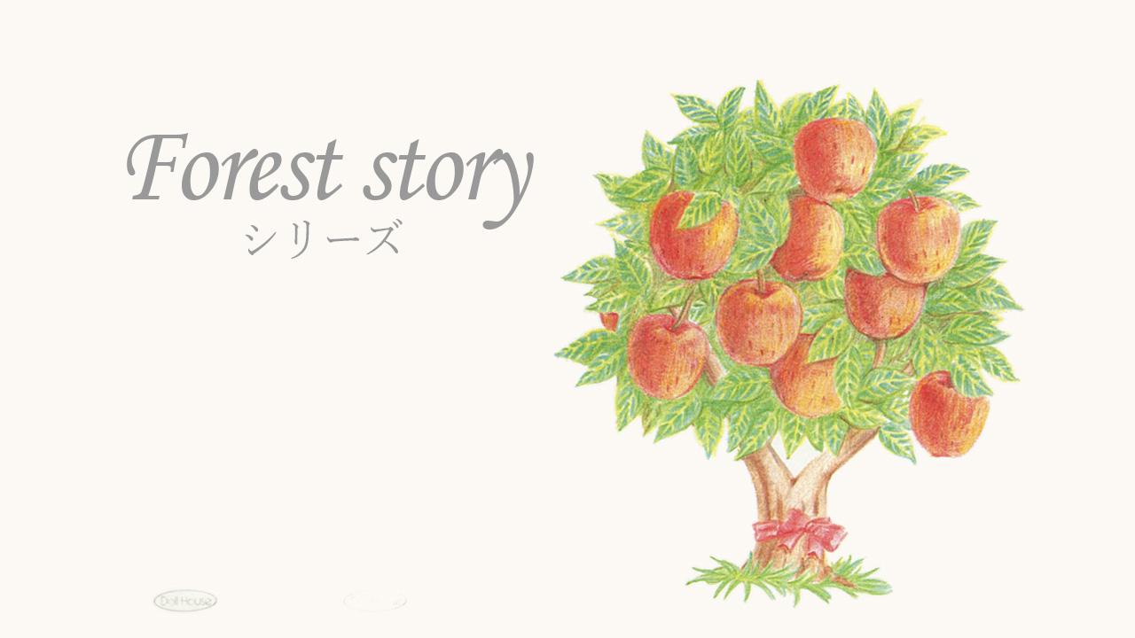 フォレストストーリー