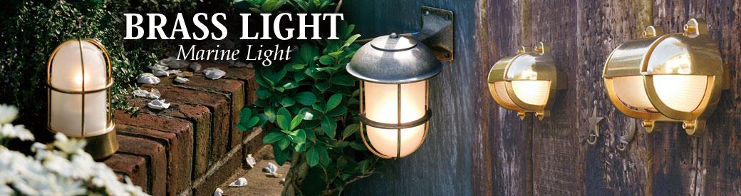 屋外照明 玄関照明 真鍮照明 マリンライト