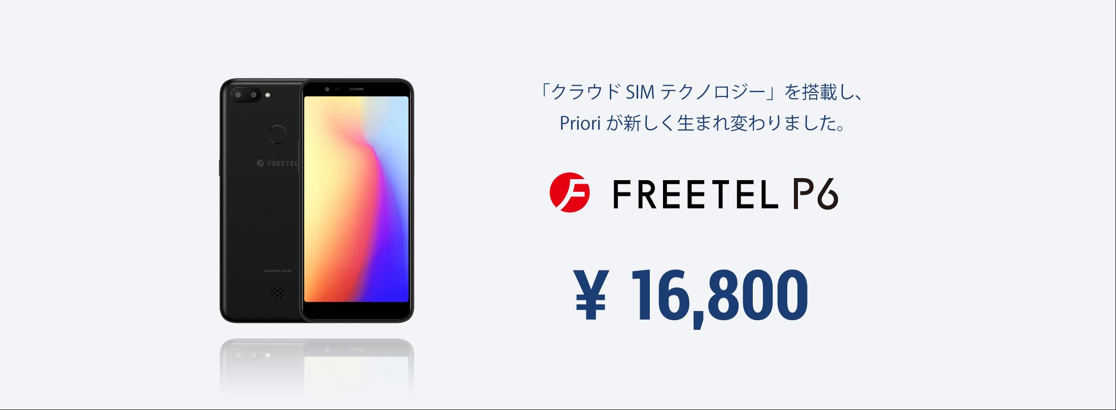 FREETEL P6