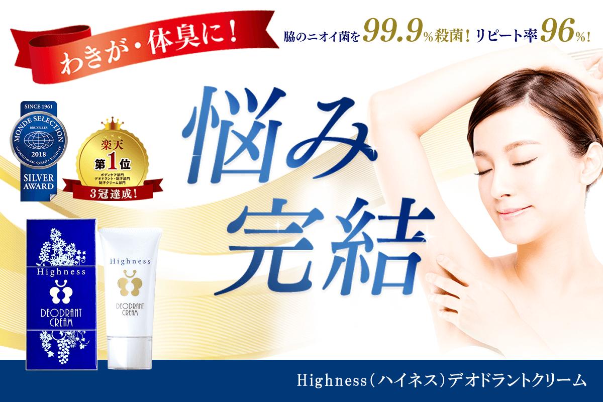 highness(ハイネス)薬用にごり石鹸