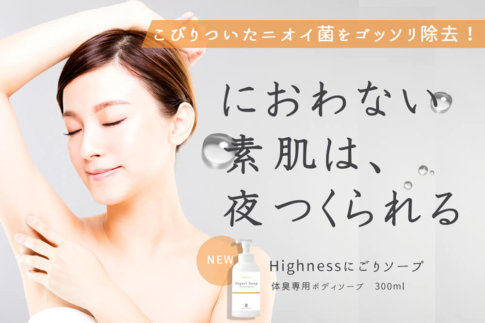 highness(ハイネス)薬用にごり石鹸