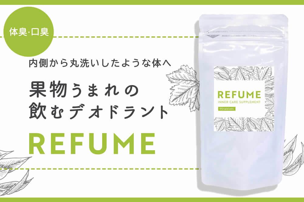 REEFUMEインナーケアサプリメント
