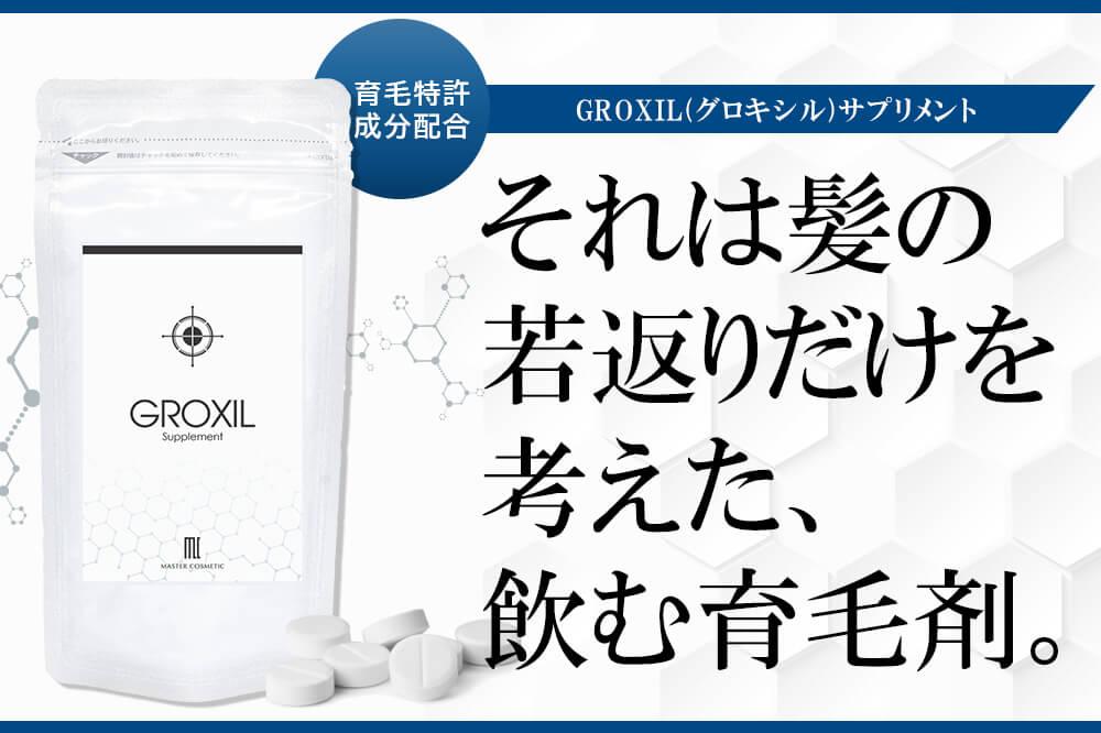 GROXIL(グロキシル)サプリメント
