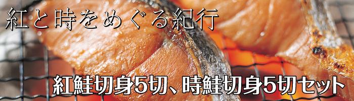 紅鮭5切、時鮭5切セット