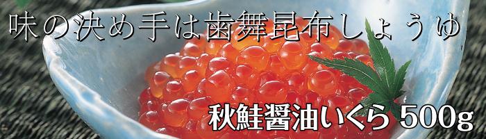 秋鮭醤油いくら500g