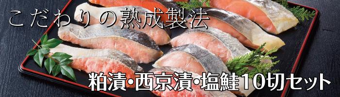 鮭フレーク3点セット 塩味×2・辛子×1
