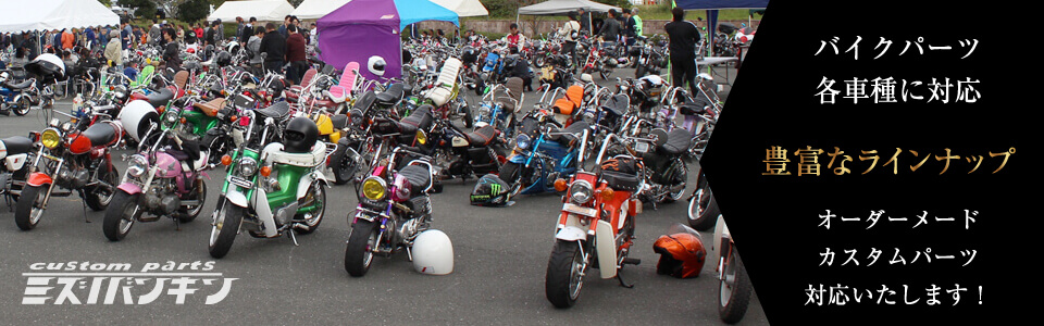 バイクパーツの豊富なラインナップ