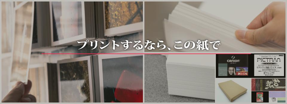 OA用紙・プリンター用紙