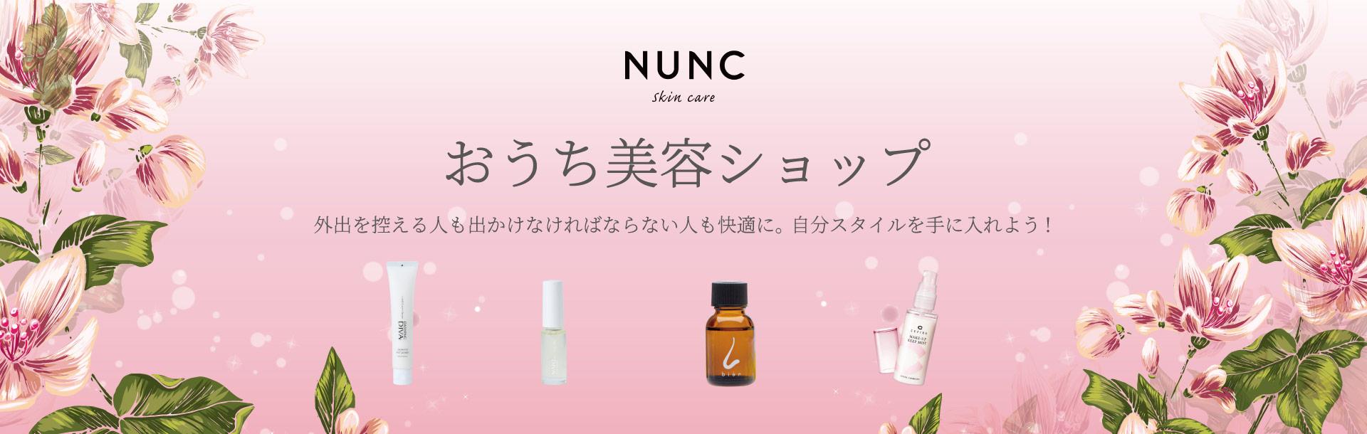 NUNCおうち美容ショップ