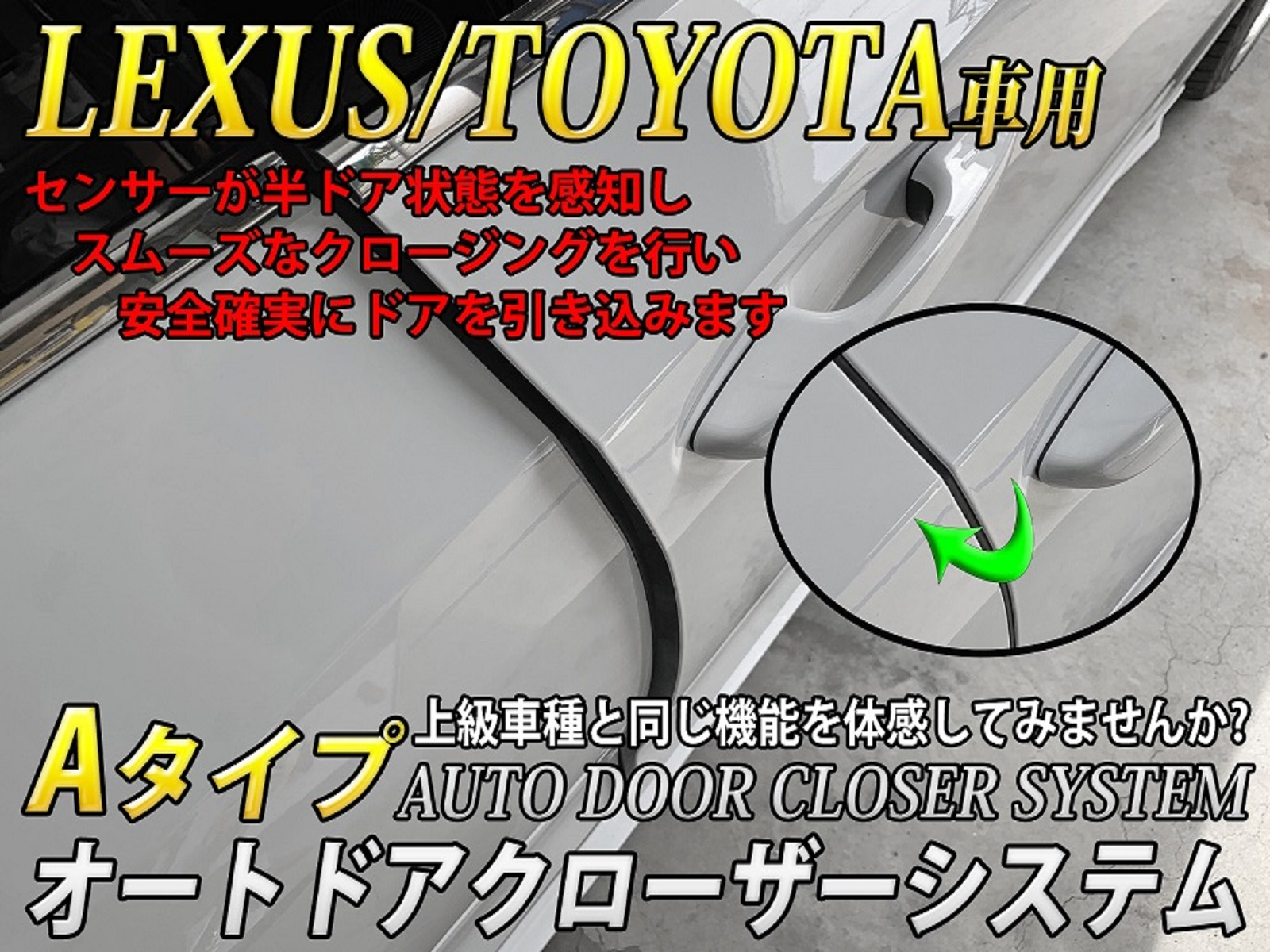 LEXUS/TOYOTA Aタイプオートドアクローザーシステム