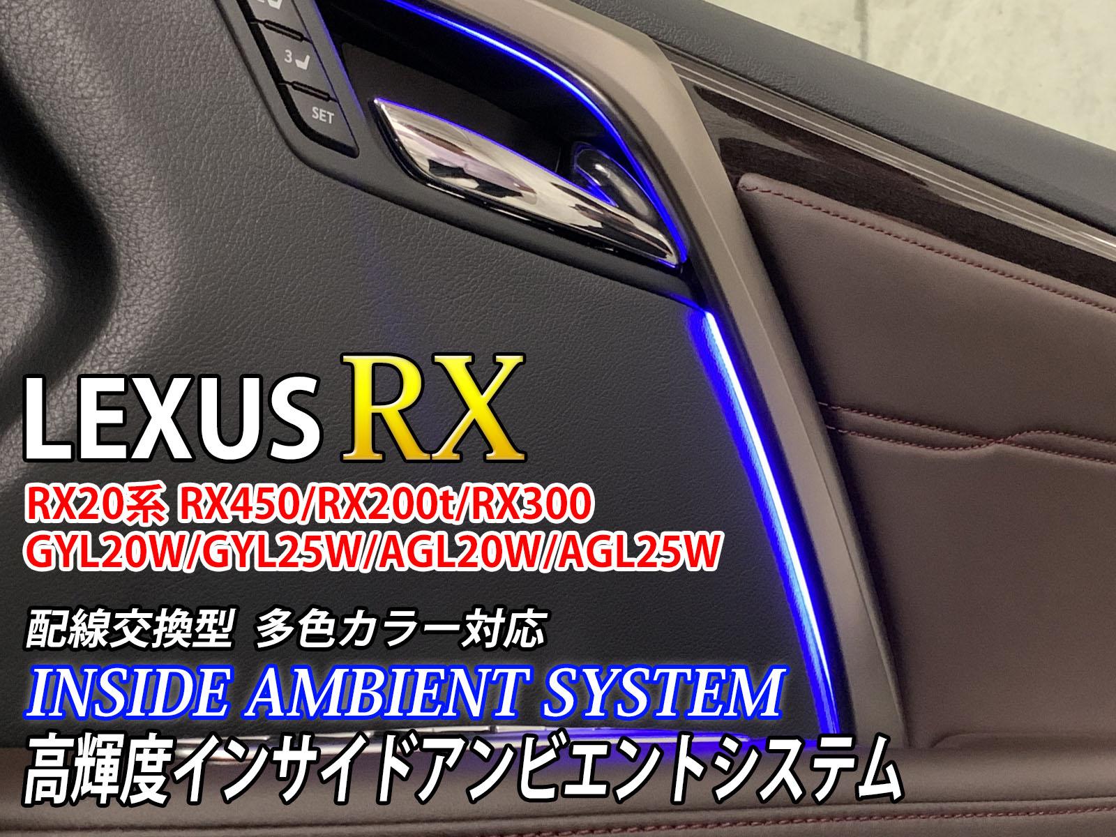 RXインサイドアンビエントシステム配線一式
