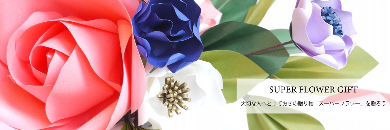 薔薇花SS