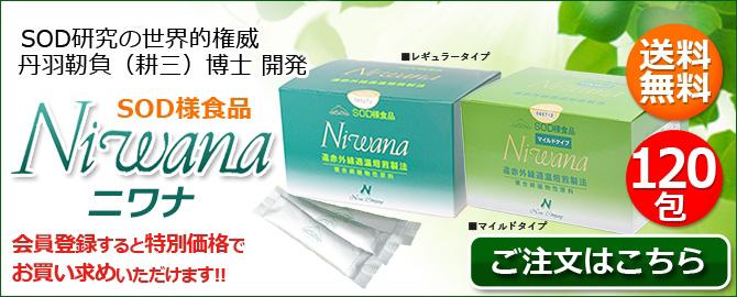 丹羽SOD Niwana(ニワナ)120包 一般