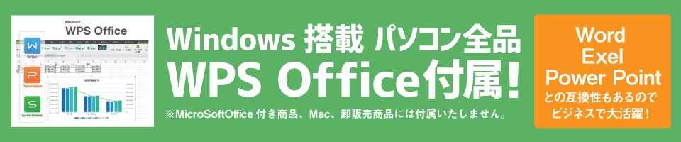 Windows搭載パソコン全品 WPS Office付属!