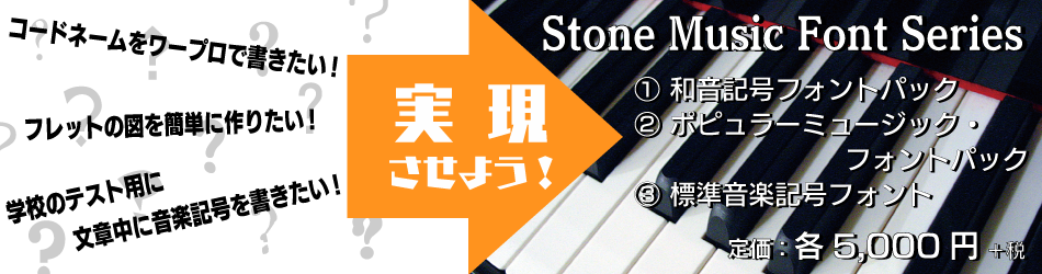 Stone Music Font Series