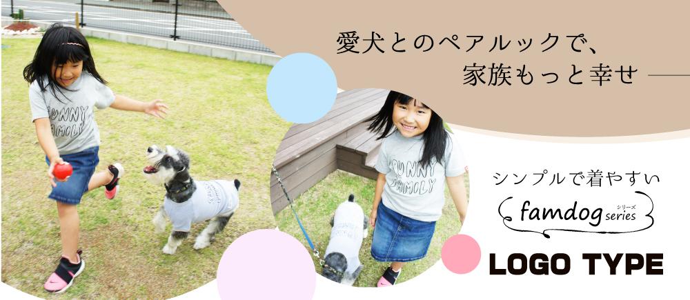 愛犬と子供