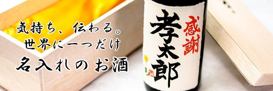 ワイン酵母 日本酒 純米吟醸酒