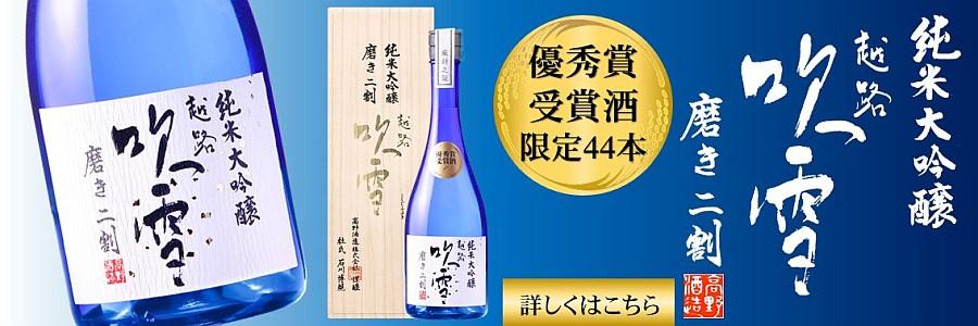 ワイン酵母仕込み 日本酒