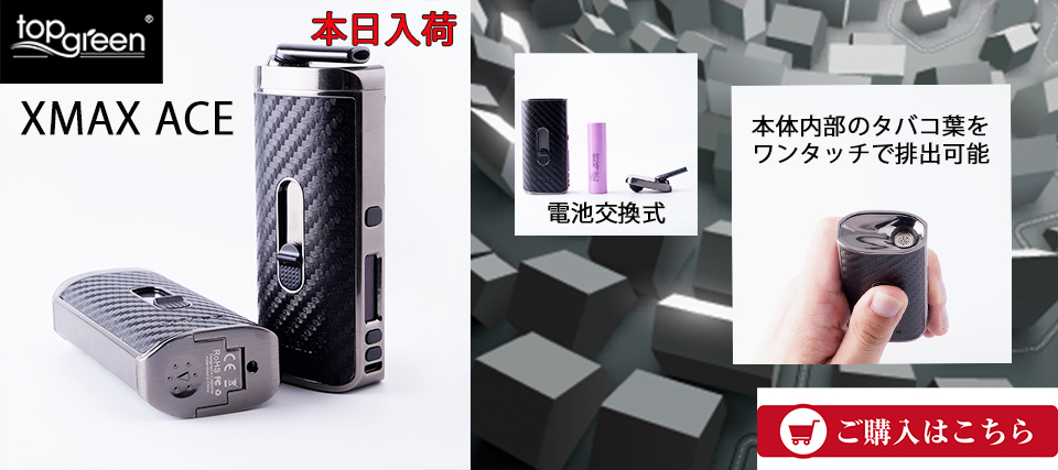 (本日入荷)topgreen XMAX ACE トップグリーン エックスマックス エース 加熱式タバコ 電子タバコ ヴェポライザー 葉タバコ シャグ 減煙 (� ブラック)